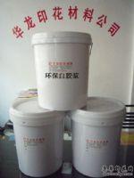 600环保弹性白胶浆