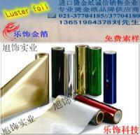 12KL-30烫金纸,PF610软管烫金纸,XUV软管烫金纸