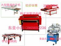 厂家批发价出售印刷印花各类机器