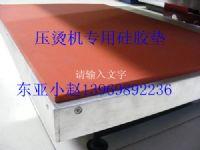 东亚厂家提供压烫设备专用硅胶垫