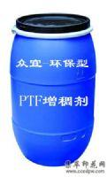 PTF增稠剂环保型众宜产