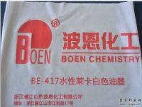 供应水性墨泳装印花必备产品BE417水性莱卡白色油墨