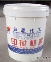 供应尼龙物品运动服晴雨伞用BE尼龙白胶浆-817
