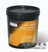 中益KN-8800/8700水油两用感光胶重氮制版材料耐用