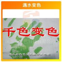 厂家直销供应感湿水性油墨滴水变透明水性油墨夜光油墨