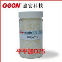 平平加O-25生产商低价批发浙江纺织助剂供应