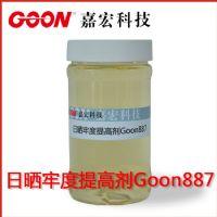 日晒牢度提高剂供应纺织助剂厂家批发日晒牢度提高剂Goon887