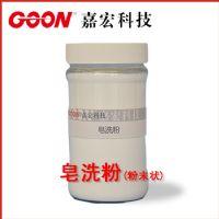 皂洗粉纺织助剂厂家现货供应价格实惠价格上等嘉宏科技