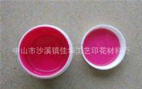 温变油墨(受热变色油墨)感温变色粉材料利用温度显色或消色