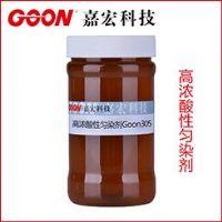 高浓酸性匀染剂Goon305浙江杭州临安市印染助剂生产厂家
