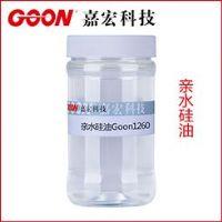 浙江绍兴新昌县亲水硅油Goon1260应用喷射染缸蓬松滑爽柔软