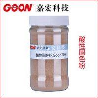 浙江金华浦江县纺织助剂工厂酸性固色粉易溶于水现货供应