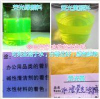 水溶性荧光粉染料荧光大红紫色蓝色荧光绿荧光黄颜料可完全溶于水