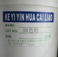 供应印花材料无醛固色剂水浆胶浆固色剂