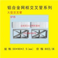 大型铝合金网框交叉管016型_网框配件_厂家批发