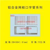中型铝合金网框口字管003型_网框配件_厂家批发