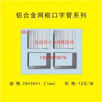 中型铝合金网框口字管004型_网框配件_厂家批发