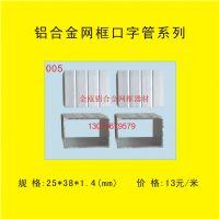 大型铝合金网框口字管005型_网框配件_厂家批发