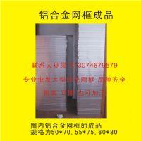 铝合金网框成品加工订做_厂家批发_品种齐全