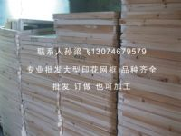 30*40木质网框_丝印木网框_各种型号木框订做_印花网框批发