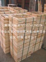 木质网框_丝印木网框_各种型号木框订做_印花网框批发