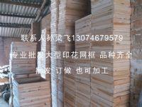 50*70木质网框_丝印木网框_各种型号木框订做_印花网框批发