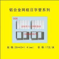 铝合金网框_日字管系列008_网框配件订做_厂家批发