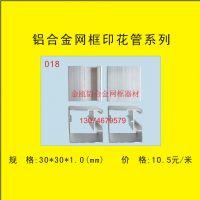 铝合金网框_不规则印花网框订做_印花管018系列_厂家批发