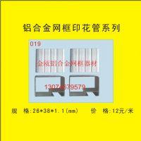 铝合金网框_不规则印花网框订做_印花管019系列_厂家批发