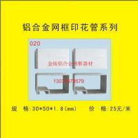铝合金网框_不规则印花网框订做_印花管020系列_厂家批发