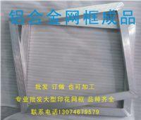 专业批发大型铝合金网框_订做_加工003
