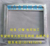 厂家直销_专业批发大型铝合金网框_订做_加工