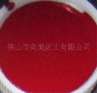 厂家直销各色优质印花色浆涂料色浆系列