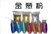 印花用环保金葱粉1/128,闪光亮片,金葱粉