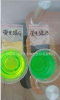 溶解性优秀色泽鲜艳可溶于水的水性荧光粉颜料染料水溶性荧光绿