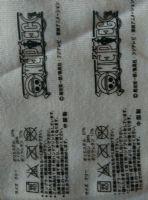 山东青岛洗涤标后领标印花厂家
