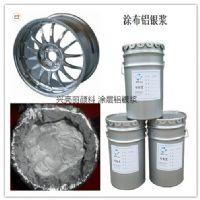 织物涂层印刷用水性细白铝银浆高亮度水性铝银浆特细水性亮白铝银浆
