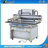 SFB系列平升式网印机纸张薄膜印花机