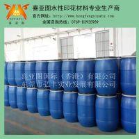 东莞厂家供应浙江印花材料,出口环保印花胶浆