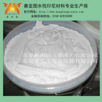 超强拉力印花胶浆,弹性白胶浆,透明浆