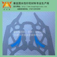 供应鞋材网布专用厚版浆,鞋材厚版浆