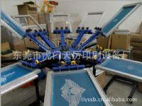 厂价销售:四色印花机转盘印花机手动印花机六色印花机八色印花机