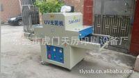 厂价直销uv固化机uv光固机uv机uv灯及配件订做各种规格uv机