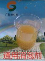 胶浆专用消泡剂