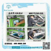 珠海蓝坊,商标印花机,椭圆印花机,裁片印花机,T恤印花机,平网印花机