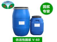 仿活性固漿V60-東莞印花材料-環保固漿-粘合劑