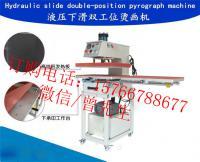 油压双工位双工位印花机