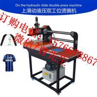 上滑式液压双工位印花机液压上滑式烫画机