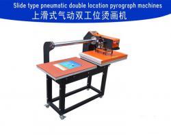 上滑式双工位烫画机上滑式双工位烫钻机