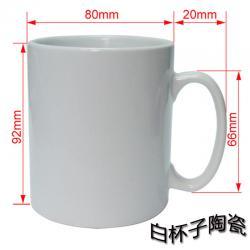 厂家直销热转印空白广告杯低价出售